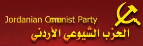 الحزب الشيوعي الاردني