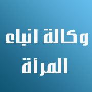 ‎وكالة أنباء المرأة Women's News Agency‎