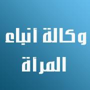 وكالة أنباء المرأة Women's News Agency