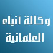 وكالة أنباء العلمانية The Secularism News Agency