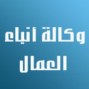 ‎وكالة أنباء العمال The Labour News Agency‎