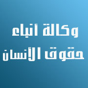 ‎وكالة أنباء حقوق الإنسان Humans Rights News Agency‎