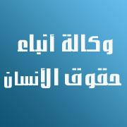 وكالة أنباء حقوق الإنسان Humans Rights News Agency